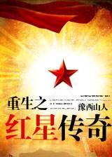 重生之红星传奇
