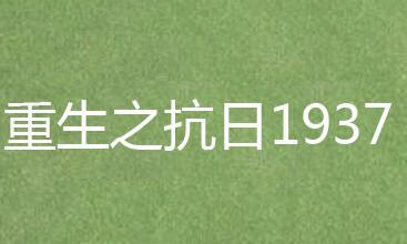 重生之抗日1937